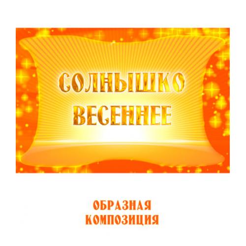 Образная композиция *СОЛНЫШКО ВЕСЕННЕЕ* (выпуск 2). CD