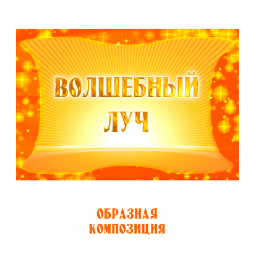 Образная композиция «ВОЛШЕБНЫЙ ЛУЧ» (выпуск 2). CD