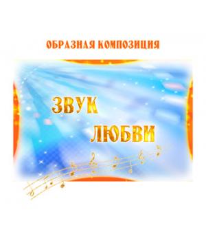 Образная композиция *ЗВУК ЛЮБВИ* (выпуск 2). CD