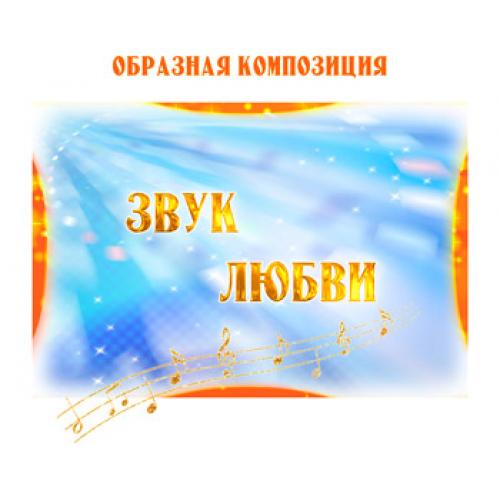 Образная композиция «ЗВУК ЛЮБВИ» (выпуск 2). CD