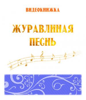 """Видеокнижка """"ЖУРАВЛИНАЯ ПЕСНЬ"""". FullHD"""