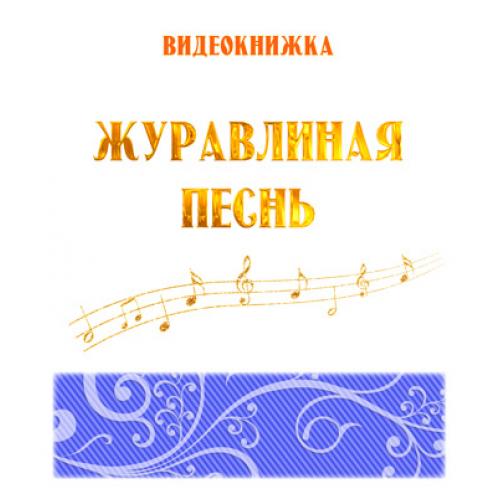 Видеокнижка «ЖУРАВЛИНАЯ ПЕСНЬ». FullHD