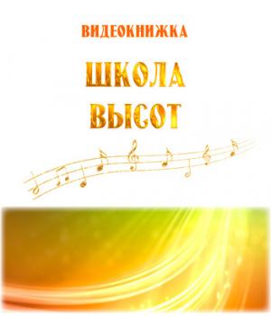 Видеокнижка *ШКОЛА ВЫСОТ*. DVD