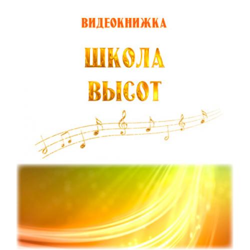 Видеокнижка «ШКОЛА ВЫСОТ». DVD