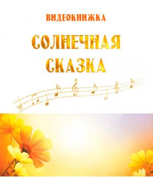 Видеокнижка *СОЛНЕЧНАЯ СКАЗКА*. DVD