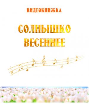 Видеокнижка *СОЛНЫШКО ВЕСЕННЕЕ*. DVD