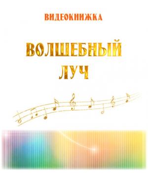 Видеокнижка *ВОЛШЕБНЫЙ ЛУЧ*. DVD