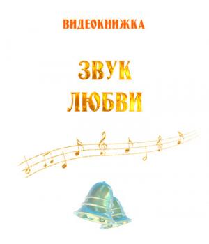 Видеокнижка *ЗВУК ЛЮБВИ*. DVD