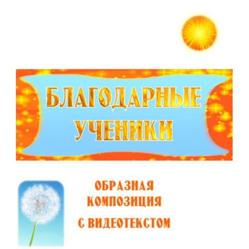 Образная композиция «БЛАГОДАРНЫЕ УЧЕНИКИ», с видеотекстом. DVD