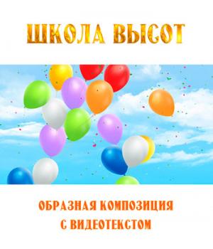 Образная композиция *ШКОЛА ВЫСОТ*, с видеотекстом. DVD