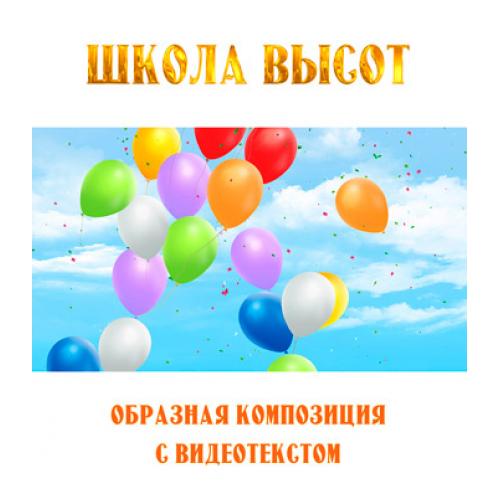 Образная композиция «ШКОЛА ВЫСОТ», с видеотекстом. DVD