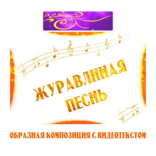 Образная композиция *ЖУРАВЛИНАЯ ПЕСНЬ*, с видеотекстом (выпуск 2). FullHD