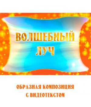 Образная композиция *ВОЛШЕБНЫЙ ЛУЧ* (выпуск 2), с видеотекстом. DVD