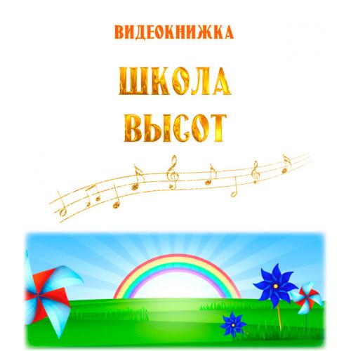 Видеокнижка «ШКОЛА ВЫСОТ», выпуск 2. FullHD