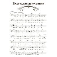 Ноты песни *БЛАГОДАРНЫЕ УЧЕНИКИ*
