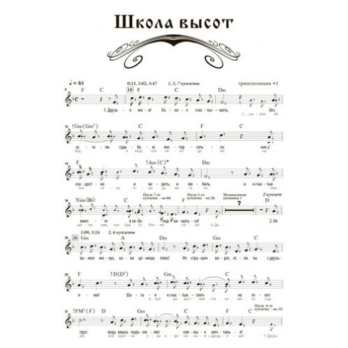 Ноты песни *ШКОЛА ВЫСОТ*