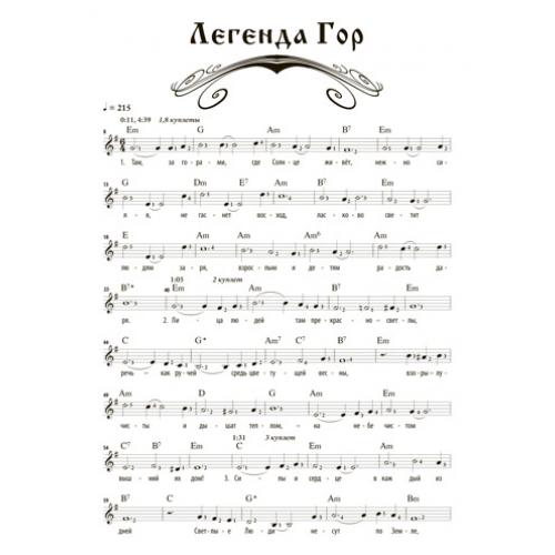 Ноты песни *ЛЕГЕНДА ГОР*