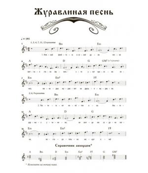 Ноты песни *ЖУРАВЛИНАЯ ПЕСНЬ*