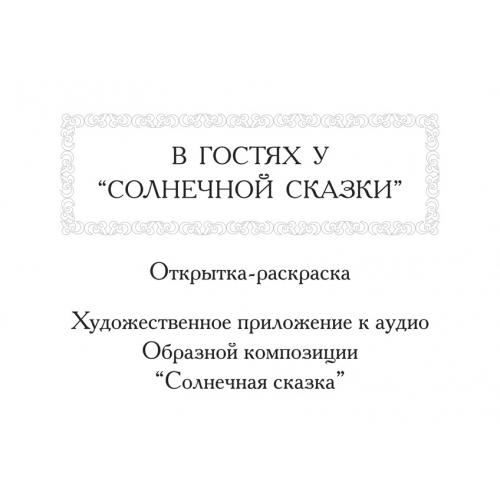 В ГОСТЯХ У «СОЛНЕЧНОЙ СКАЗКИ». Открытка-раскраска