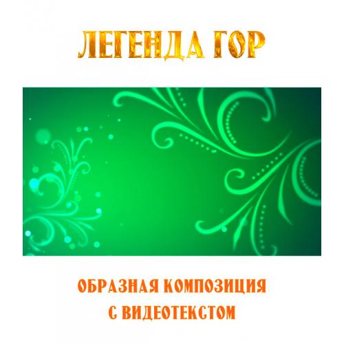 Образная композиция *ЛЕГЕНДА ГОР*, с видеотекстом (выпуск 2). FullHD