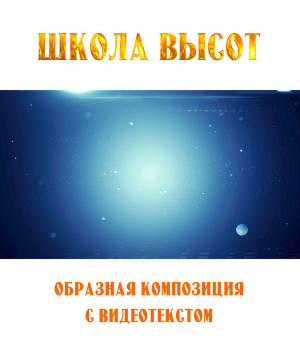 Образная композиция *ШКОЛА ВЫСОТ*, с видеотекстом (выпуск 2). FullHD