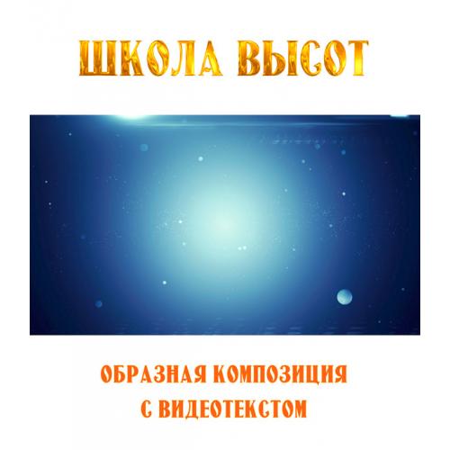 Образная композиция «ШКОЛА ВЫСОТ», с видеотекстом (выпуск 2). FullHD