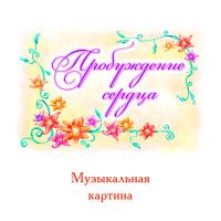 Музыкальная картина «ПРОБУЖДЕНИЕ СЕРДЦА». CD