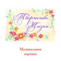 Аудиоальбом «ТВОРЧЕСТВО ЖИЗНИ». Музыкальная картина. CD