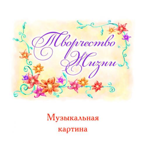 """Аудиоальбом """"ТВОРЧЕСТВО ЖИЗНИ"""". Музыкальная картина. CD"""