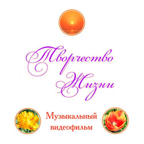 Музыкальный видеофильм «ТВОРЧЕСТВО ЖИЗНИ». DVD