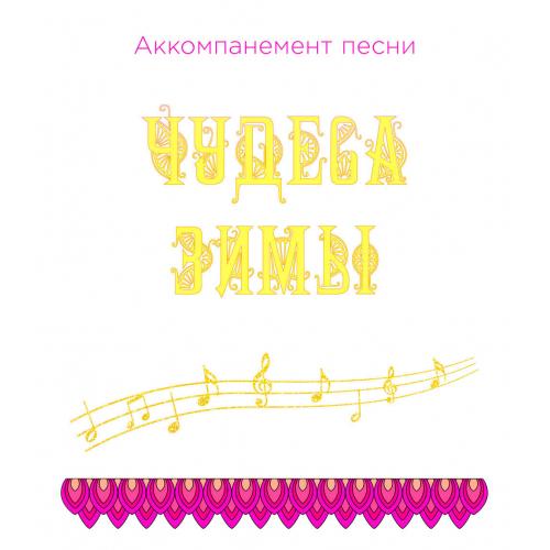Аккомпанемент песни «ЧУДЕСА ЗИМЫ» (выпуск 2). CD