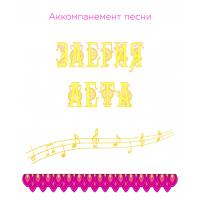 Аккомпанемент песни *ЭЛЕГИЯ ЛЕТА* (выпуск 2). CD
