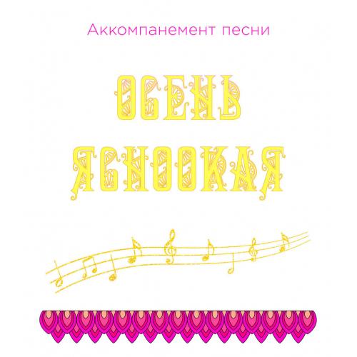 Аккомпанемент песни *ОСЕНЬ ЯСНООКАЯ* (выпуск 2). CD