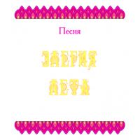 Песня *ЭЛЕГИЯ ЛЕТА*. CD