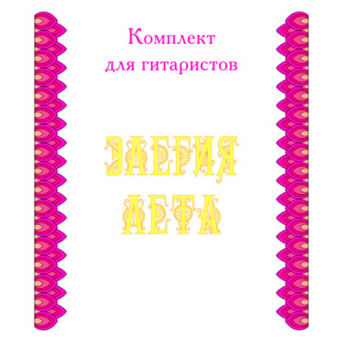 Комплект для гитаристов *ЭЛЕГИЯ ЛЕТА* . CD
