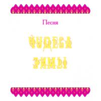 Песня *ЧУДЕСА ЗИМЫ* (выпуск 2). CD