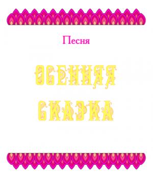 Песня *ОСЕННЯЯ СКАЗКА* (выпуск 2). CD