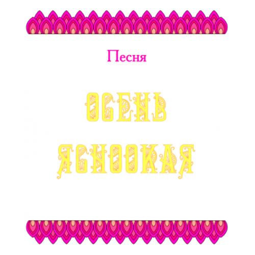 Песня *ОСЕНЬ ЯСНООКАЯ* (выпуск 2). CD