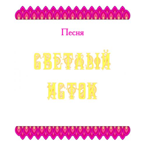 Песня *СВЕТЛЫЙ ИСТОК*. CD