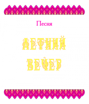 Песня *ЛЕТНИЙ ВЕЧЕР*. CD