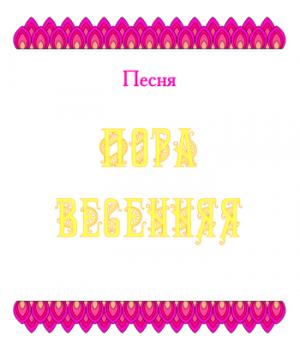 Песня *ПОРА ВЕСЕННЯЯ*. CD