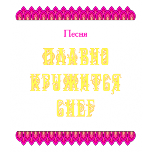 Песня *ПЛАВНО КРУЖИТСЯ СНЕГ* (выпуск 2). CD
