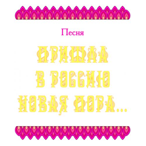 Песня *ПРИШЛА В РОССИЮ НОВАЯ ПОРА...* (выпуск 2). CD