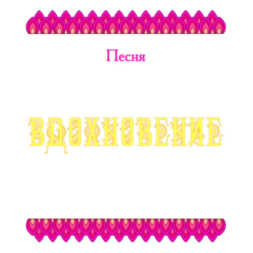 Песня *ВДОХНОВЕНИЕ* (выпуск 2). CD