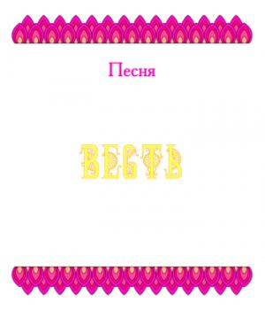 Песня *ВЕСТЬ* (выпуск 2). CD