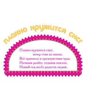 Цветная открытка с текстом песни «ПЛАВНО КРУЖИТСЯ СНЕГ»