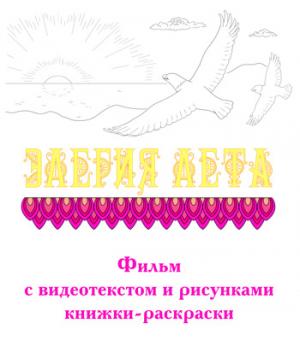 Фильм *ЭЛЕГИЯ ЛЕТА*, с видеотекстом и рисунками книжки-раскраски. DVD