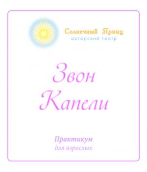 Практикум для взрослых *ЗВОН КАПЕЛИ*. DVD
