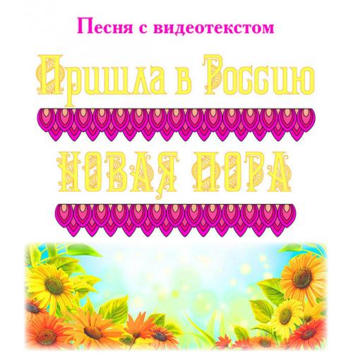 Песня «ПРИШЛА В РОССИЮ НОВАЯ ПОРА...», с видеотекстом. DVD