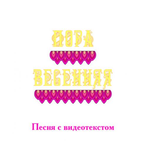 Песня *ПОРА ВЕСЕННЯЯ*, с видеотекстом. DVD